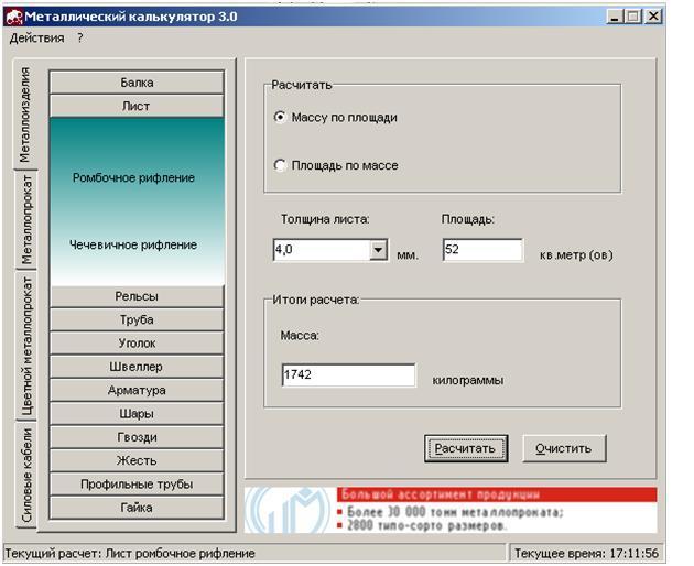 Минипрограммки и формы подсчета в Excel для объемов работ